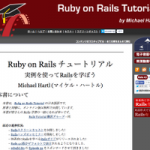 rails_tutorial